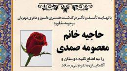 چاپ آگهی ختم در آمل